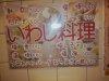 20080729_iwashi