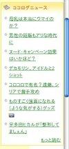 20081015_cocolog_uzeeeeeee