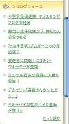 20081105_cocolog_news_dame