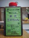 20081108_miki