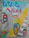 20081231_anzen