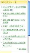 20081231_cocolog_news