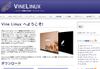 20100708_vine_linux_2