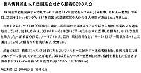 20120427_jr01