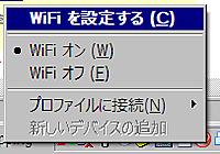 20121105_193805_wifi
